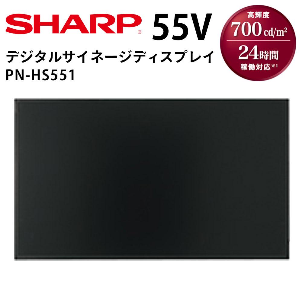 【シャープ】PN-HS551