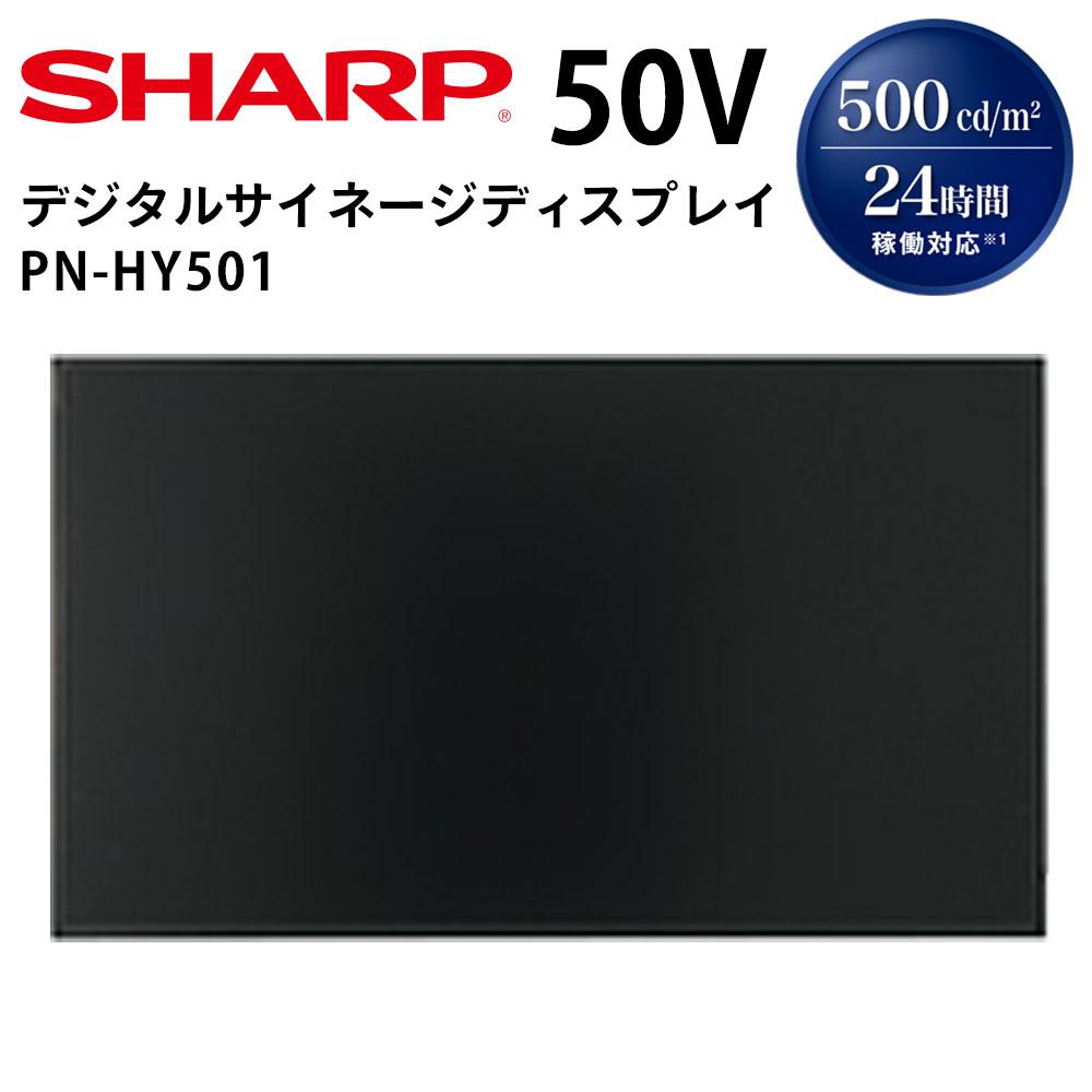 【シャープ】PN-HY501