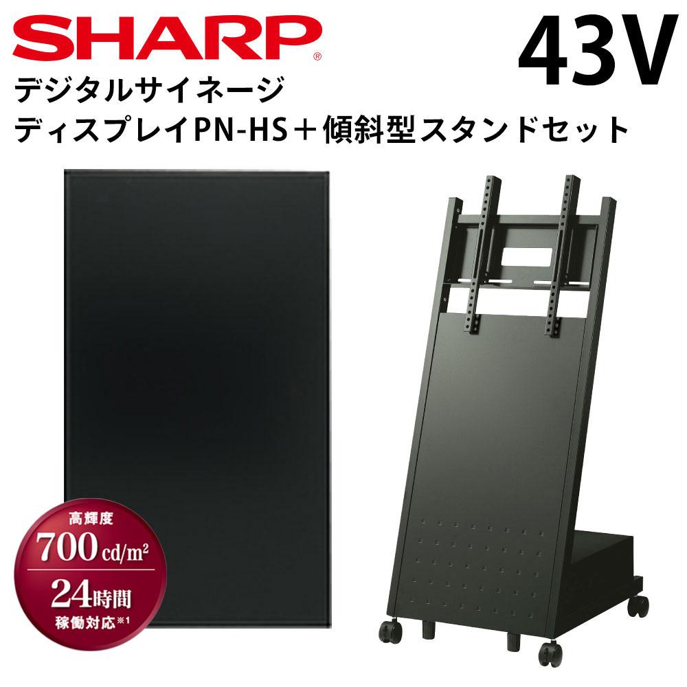 【シャープ】PN-HS431 傾斜型スタンドセット