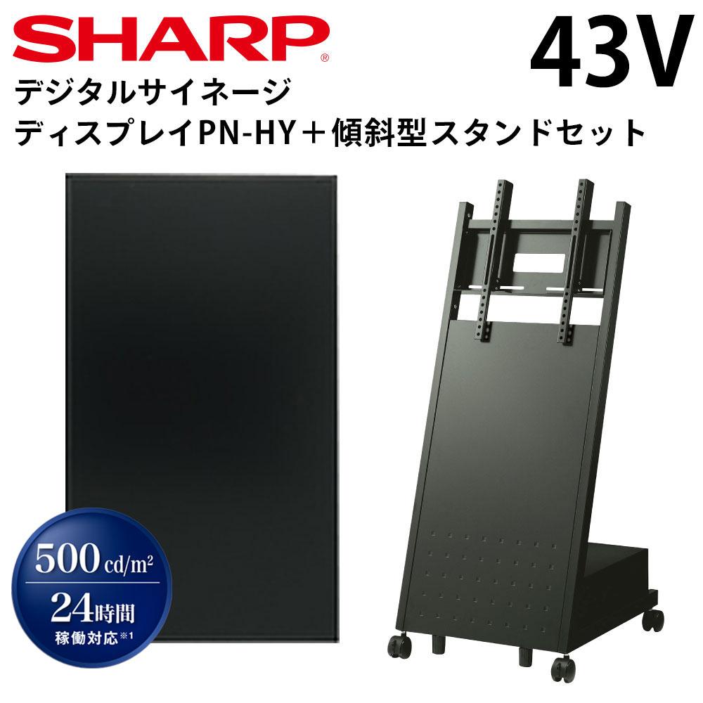 【シャープ】PN-HY431 傾斜型スタンドセット