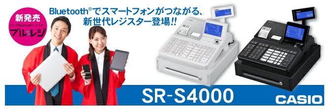 カシオネットレジスターTE-2800/TK-2800