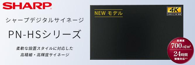 シャープサイネージPN-HSシリーズ用バナー
