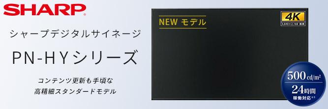 シャープサイネージPN-HYシリーズ用バナー