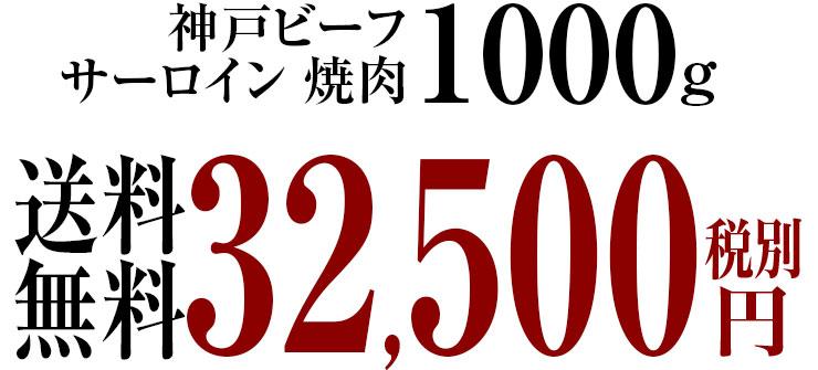 神戸牛 サーロイン 焼肉 1,000g