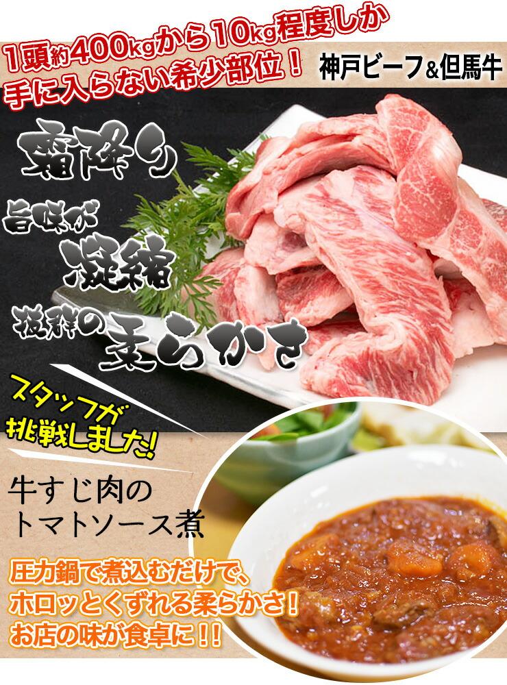 玉家 神戸牛・但馬牛 黒毛和牛すじ肉約1kgを使った牛すじ肉のトマトソース煮に挑戦!