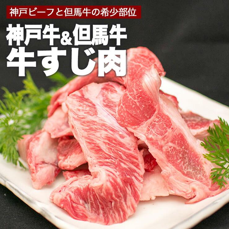 玉家 神戸牛・但馬牛 黒毛和牛すじ肉約1kg