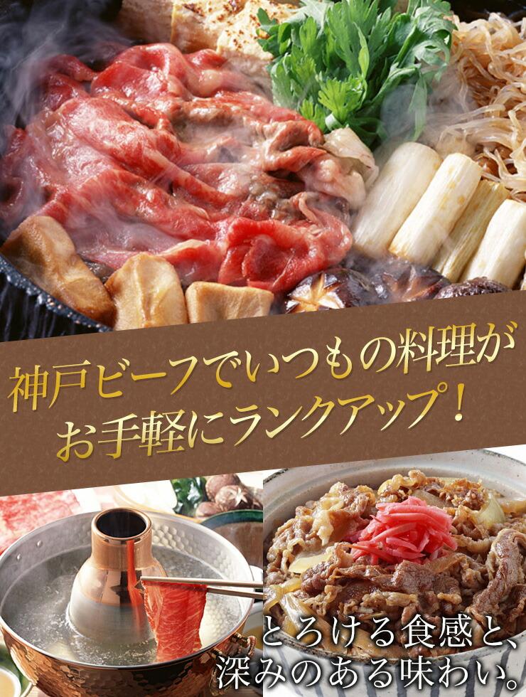 玉家の神戸ビーフ切り落とし肉は上質な霜降りだから、お肉本来のうま味と脂の甘みを堪能できます。