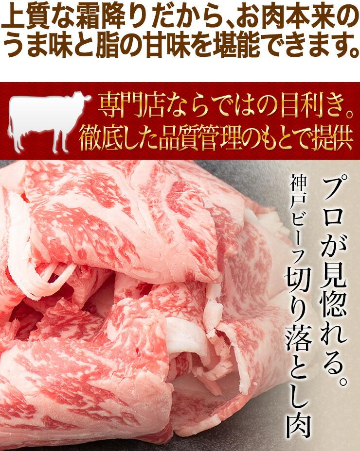 玉家の神戸ビーフ切り落とし肉はプロが見惚れる。
