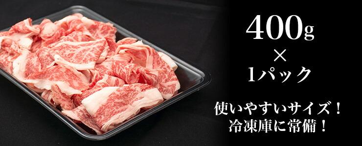 神戸ビーフ切り落とし肉