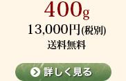 神戸牛 サーロイン 焼肉 400g