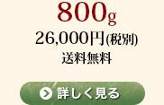 神戸牛 サーロイン 焼肉 800g