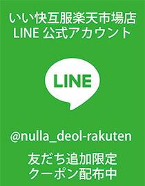 いい快互服楽天市場店 LINE公式アカウント