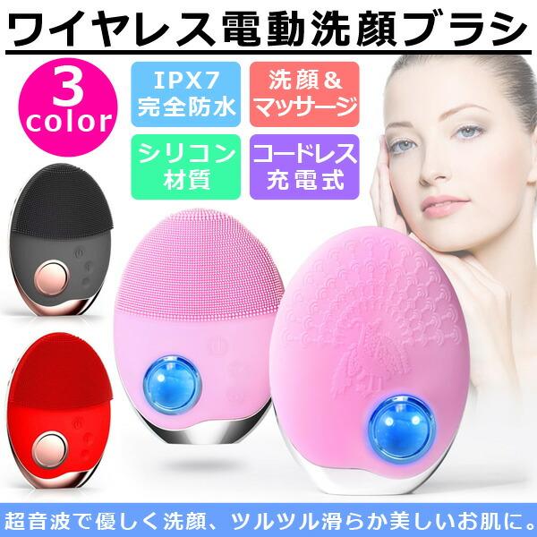 洗顔ブラシ 洗顔器 電動 防水 クレンジング 電動洗顔ブラシ 超音波 洗顔ブラシシリコン 7段階強度調節 毛穴
