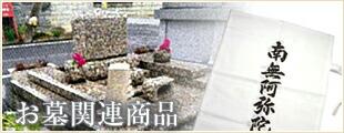 お墓関連商品