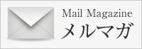 Mail Magazine メルマガ