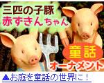 三匹の子豚赤ずきんちゃんオーナメント