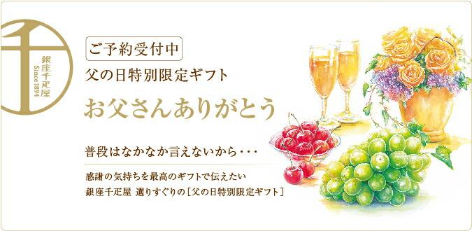 季節の果物詰合 銀座千疋屋特選 【送料込み】 [内祝い] 【感謝の気持ち】 [ギフト]
