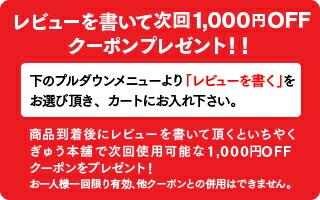 レビューを書いて次回1,000円OFFクーポンプレゼント!