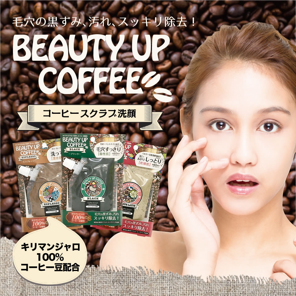 コーヒースクラブ洗顔