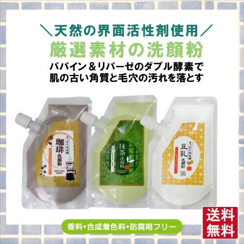 ダブル酵素洗顔粉