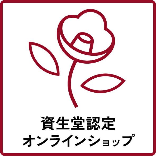 資生堂認定オンラインショップ