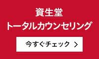資生堂トータルカウンセリングバナー