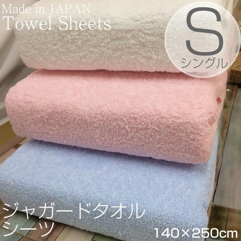 日本製 泉州産 タオルシーツ シングル 綿100% ジャガード織り