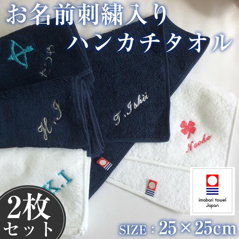 名入れ刺繍ハンカチ 今治タオル 2枚セット