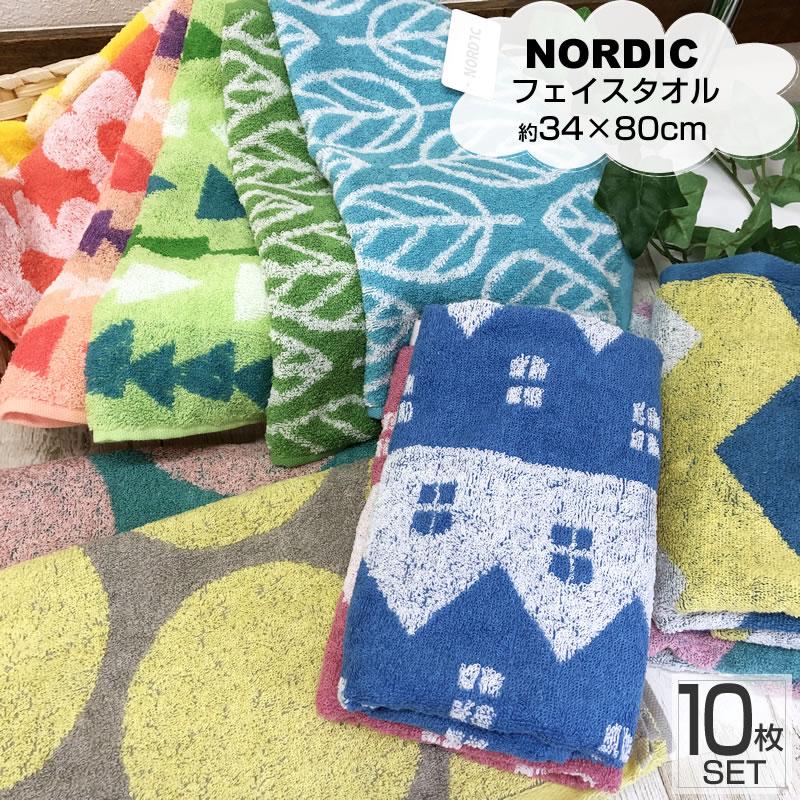 NORDIC 北欧柄 かわいい フェイスタオル 10枚セット
