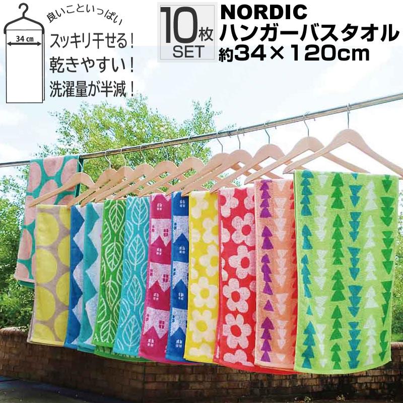 NORDIC 北欧柄 かわいい ハンガーバスタオル 10枚セット