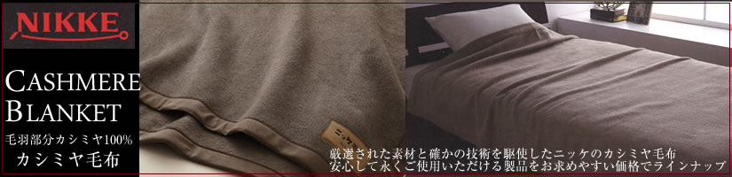 ニッケ高級カシミヤ毛布