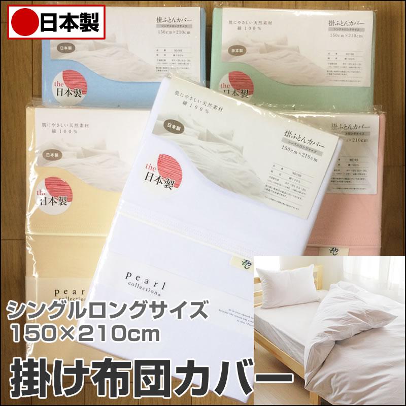 日本製 無地 掛けカバー シングルロング 綿100%