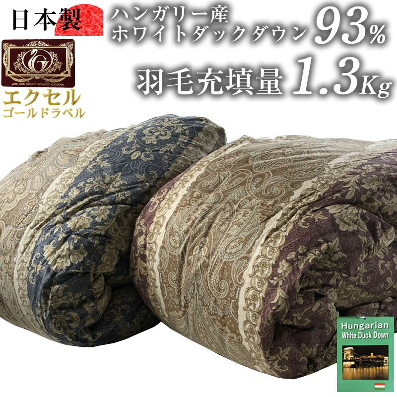 国産 エクセルゴールド 羽毛布団 ハンガリー産 ホワイトダックダウン 93% 1.3キロ 送料無料