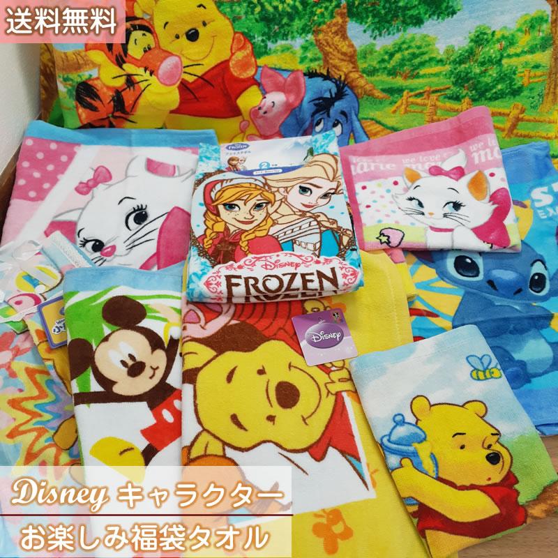 ディズニー キャラクタータオル 福袋 2020年 送料無料 子供 キッズ スーパーSALE割引商品