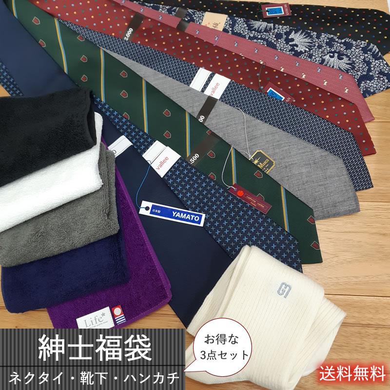 紳士 福袋 送料無料 ビジネスセット ネクタイ 今治 ハンカチ 靴下 日常使い