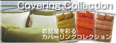 お部屋を彩るカバーリング