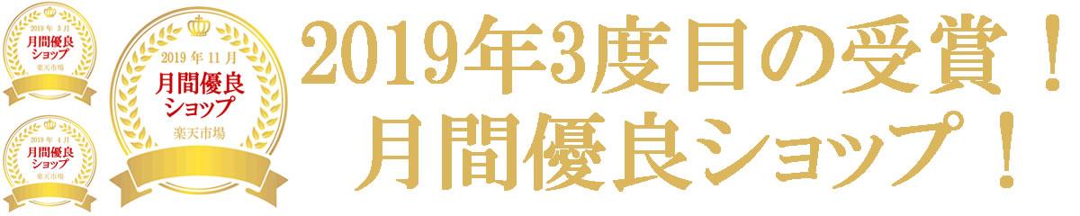 月間優良ショップ 2019 11月 3度目