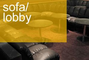 sofa/lobby(ソファ&ロビー)シリーズ