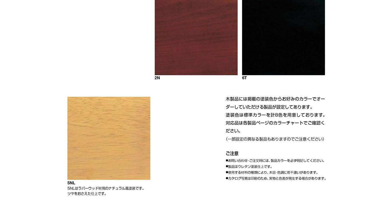 木部カラーリスト