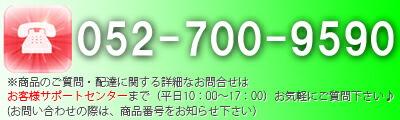 家具インテリアの壱番館 052-700-9590