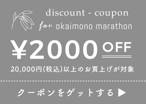 2000円オフクーポン配布中!
