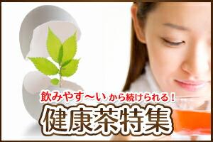 健康茶市場