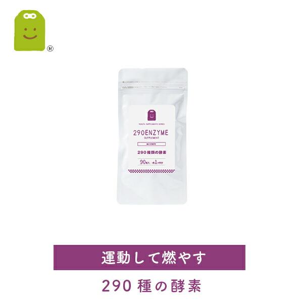 酵素290