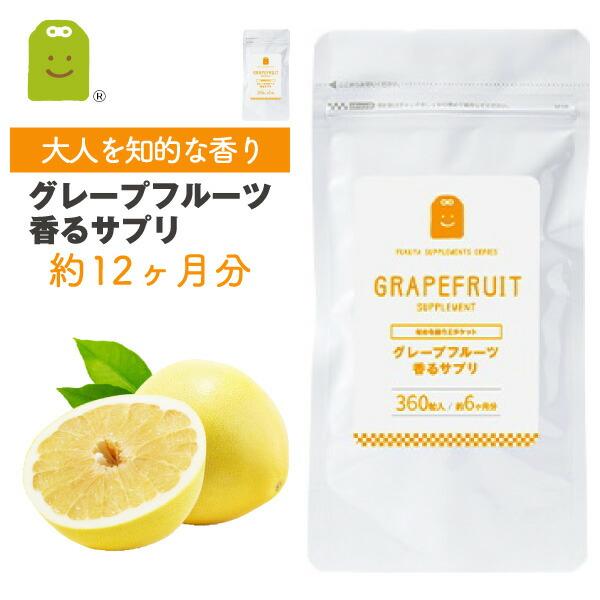 グレープフルーツ香るサプリ