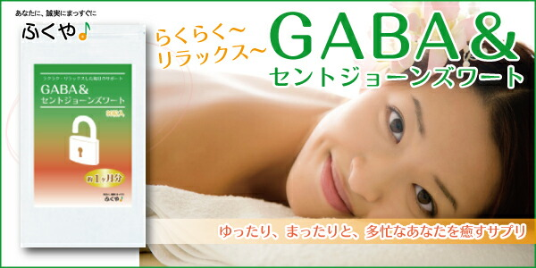 GABA&セントジョーンズワート