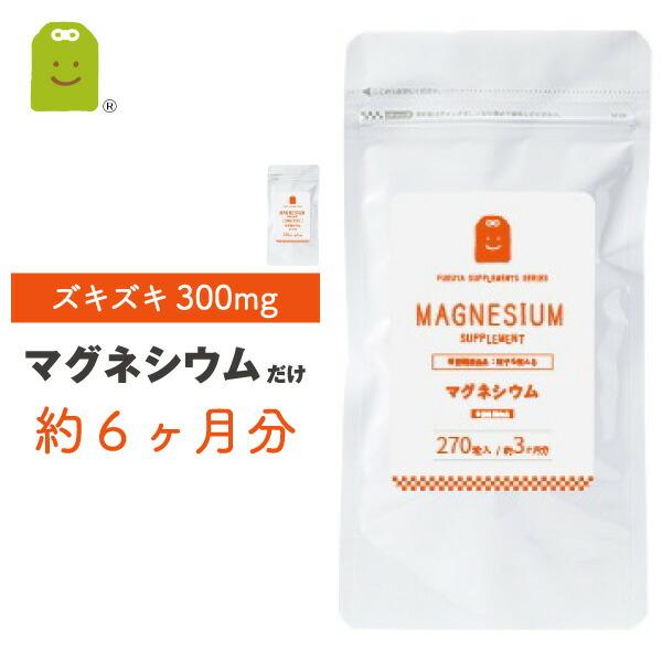 マグネシウム あす楽