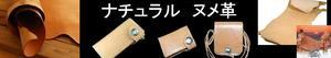 ナチュラル ヌメ革 関連商品バナー