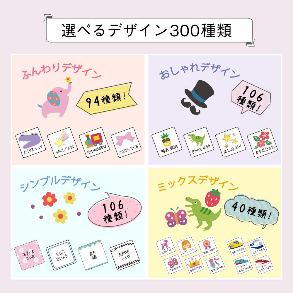 選べるデザイン300種類