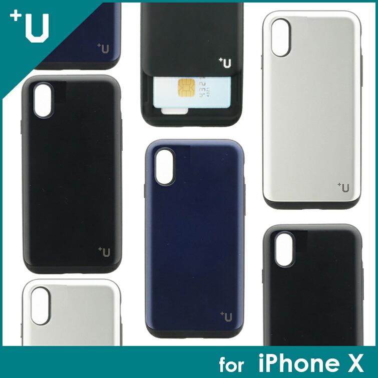 iPhone X 【+U】Kyle/Slide式カード収納ハイブリットケース