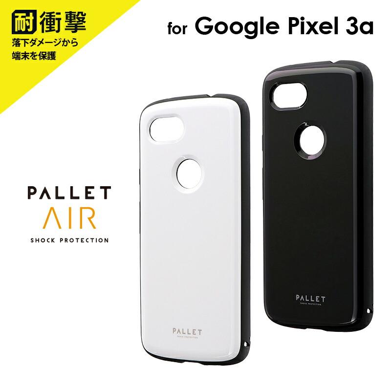 Google Pixel 3a 耐衝撃ハイブリッドケース PALLET AIR